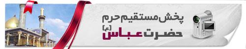 جهت پخش حرم حضرت عباس (ع) کلیک کنید